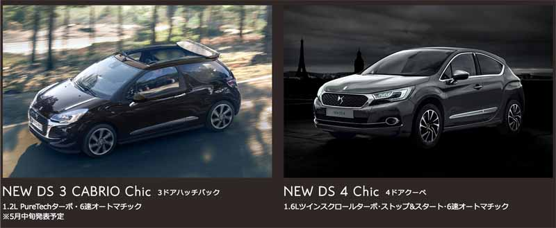 ds-avant-garde-test-drive-is-64-held-in-myuzeo-gotemba-participants-wanted20160510-52