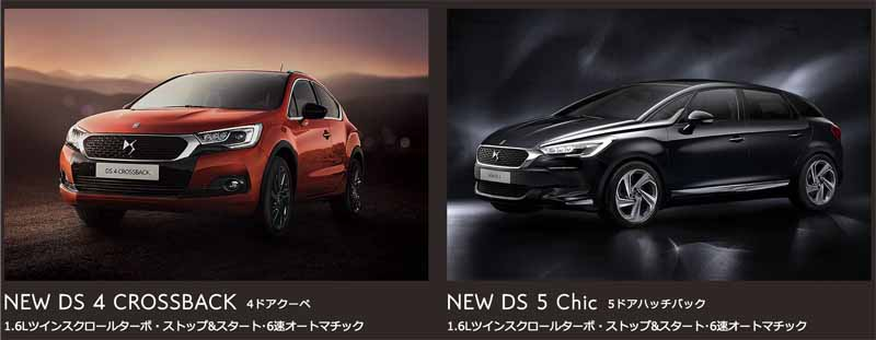 ds-avant-garde-test-drive-is-64-held-in-myuzeo-gotemba-participants-wanted20160510-53