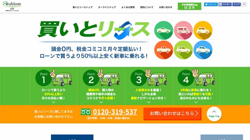 es-cubism-automobile-leasing-buy-and-lease-from-the-monthly-13000-yen-provide-start20160525-1