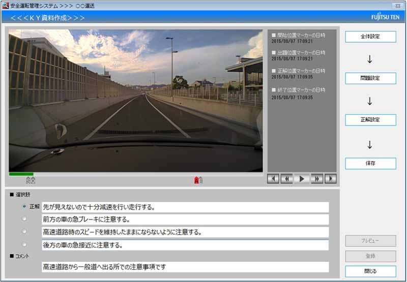 fujitsu-ten-released-a-telematics-service-to-achieve-the-easy-and-reasonable-safe-driving-support-of-company-cars20160516-5