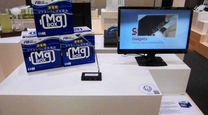 G7伊勢志摩サミットのIMCに古河電池、非常用マグネシウム空気電池「MgBOX」を広報展示