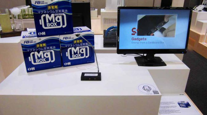 furukawa-battery-to-imc-of-g7-ise-shima-summit-public-relations-exhibition-emergency-magnesium-air-battery-mgbox20160529-1