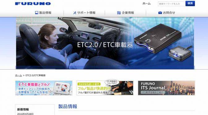 古野電気、ETC2.0車載器自主改善の実施