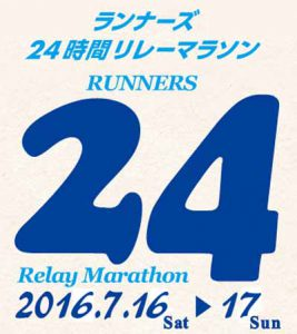 held-autobacs-runners-24-hours-relay-marathon-in-maishima-sports-island-tournament-in-osaka20160519-1