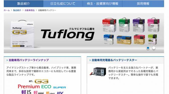 hitachi-chemical-launched-the-next-generation-lead-battery-tuflong-g3-for-idling-stop-car20160519-1