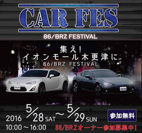 hunt-kisarazu-521-9-consecutive-days-held-a-car-of-the-event-than20160522-3