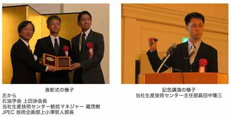 idemitsu-kosan-co-ltd-2015-petroleum-institute-technological-progress-award20160527-1
