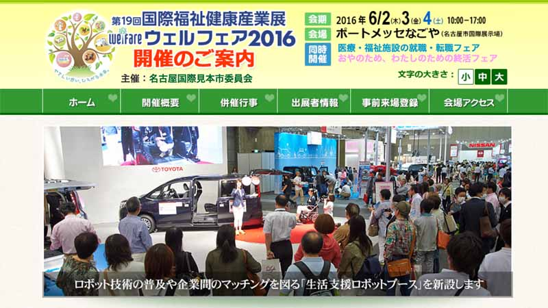 it-exhibited-three-welfare-vehicle-to-nissan-motor-co-ltd-and-autech-welfare-2016-0527-1
