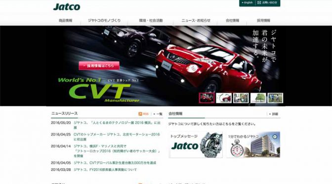 jatco-technology-exhibition-2016-yokohama-of-people-and-vehicles-exhibition-overview20160527-4
