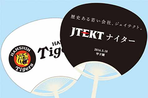jtekt-10th-anniversary-jtekt-night-game-koshien-held20160518-1