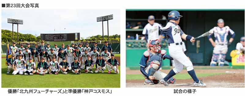jx-energy-co-sponsored-to-japan-handicapped-baseball-federation-sponsored-24th-selection-national-convention20160517-1