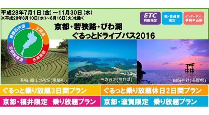 京都・若狭路・びわ湖ぐるっとドライブキャンペーン2016を実施