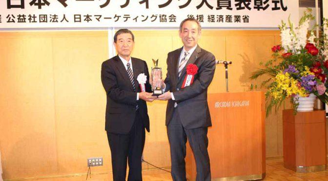 マツダ、「第8回 日本マーケティング大賞」を受賞