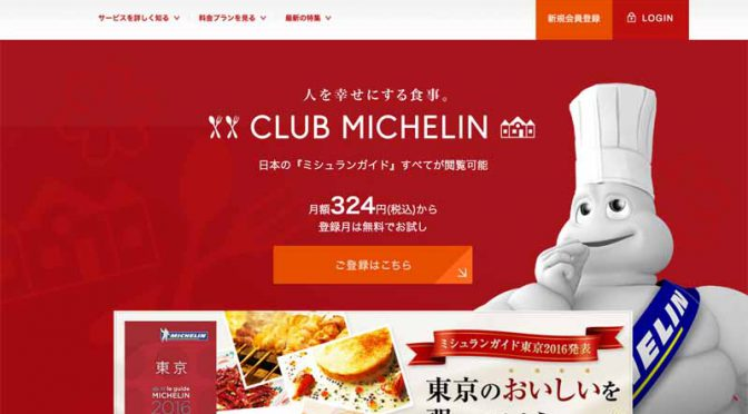 michelin-guide-toyama-ishikawa-kanazawa-2016-ahead-of-the-special-edition-release-facilities-published-in-the-official-web-site20160513-1