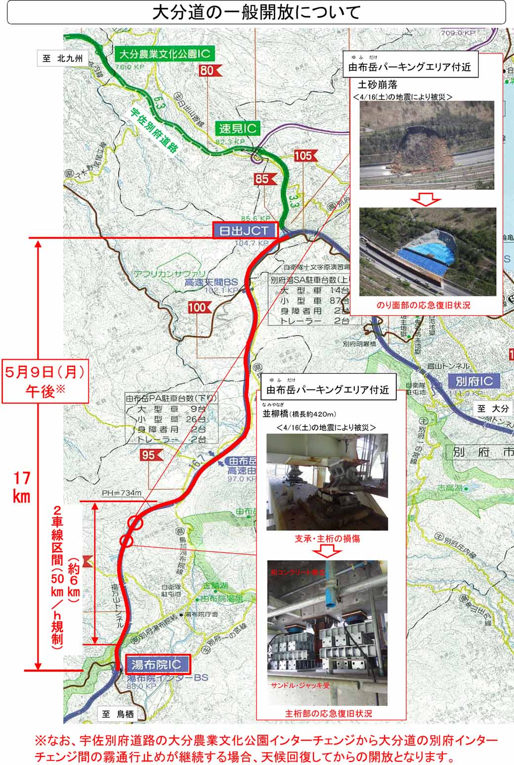ministry-of-land-infrastructure-and-transport-the-general-open-oita-motorway-25-days-all-of-the-high-speed-road-of-kyushu-recovery-for-the-first-time-in20160509-2