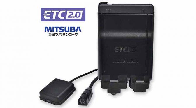 ミツバサンコーワ、二輪車用GPS機能付ETC2.0車載器MSC-BE700を7月1日発売