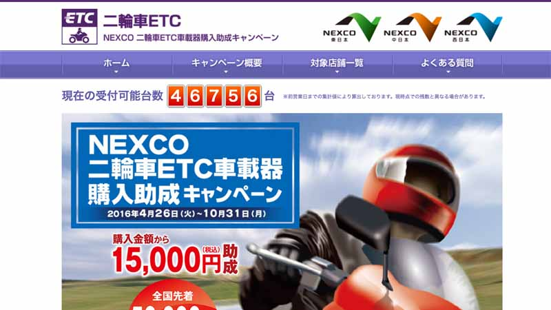 mitsuba-san-kowa-a-two-wheeled-vehicle-for-the-gps-function-with-etc2-0-vehicle-unit-msc-be700-7-january-sale20160501-2