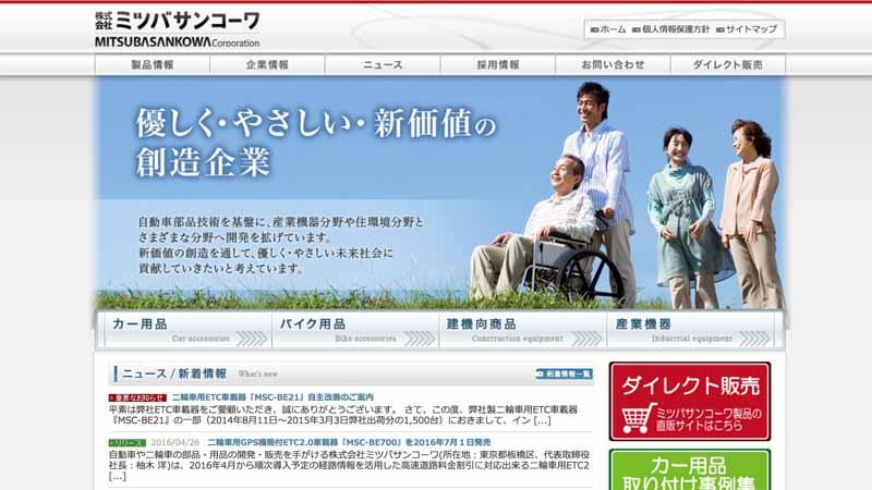 mitsuba-san-kowa-a-two-wheeled-vehicle-for-the-gps-function-with-etc2-0-vehicle-unit-msc-be700-7-january-sale20160501-3