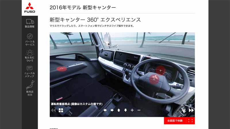 mitsubishi-fuso-new-small-truck-canter-announcement-realizing-a-fuel-saving-of-the-national-top-level20160501-40