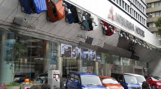 三菱自動車工業の燃費不正、現行販売9車の損害賠償を開始。また対象車両販売の一時停止へ
