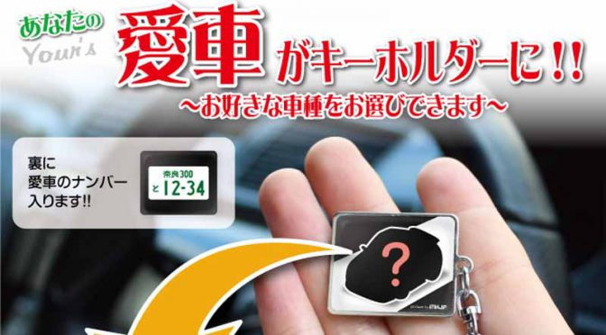 mkjp-the-new-prius-zvw50-the-color-and-number-of-the-car-to-choose-release-a-dedicated-key-chain20160525-1
