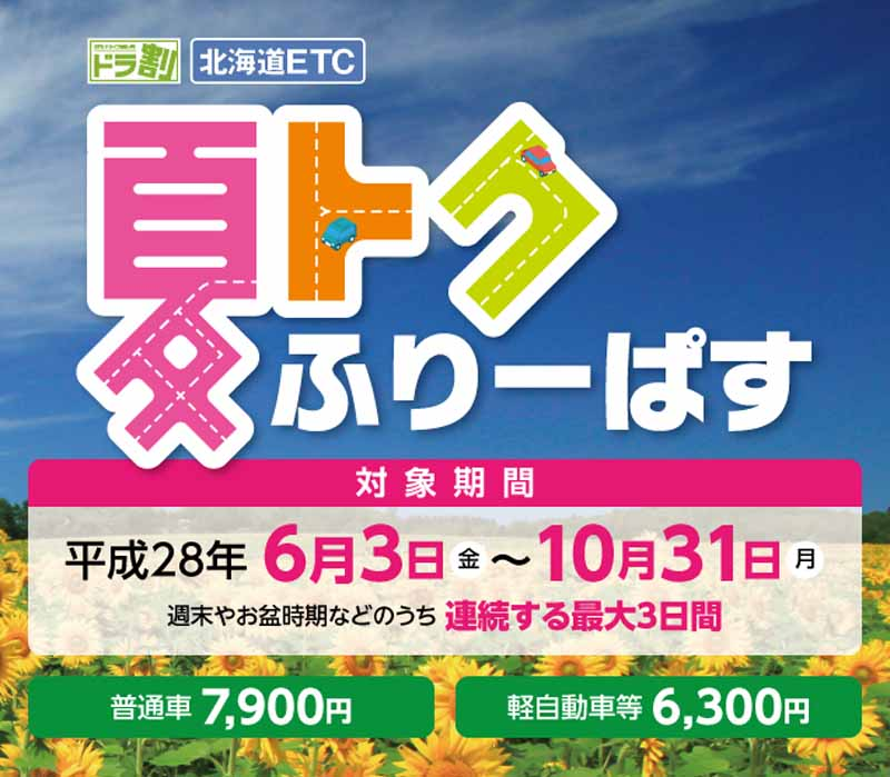 nexco-east-japan-dora-split-hokkaido-etc-summer-toku-free-pass-sales-start20160522-1