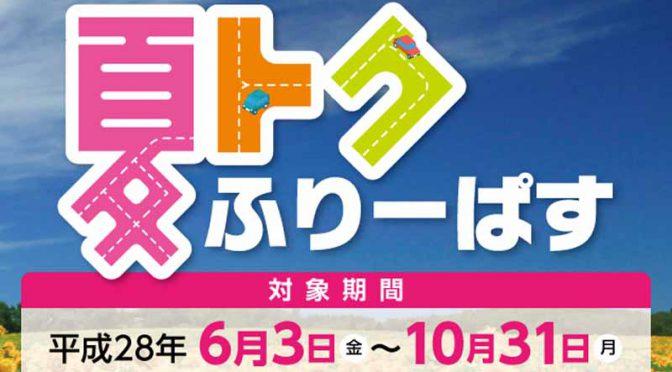 nexco-east-japan-dora-split-hokkaido-etc-summer-toku-free-pass-sales-start20160522-2