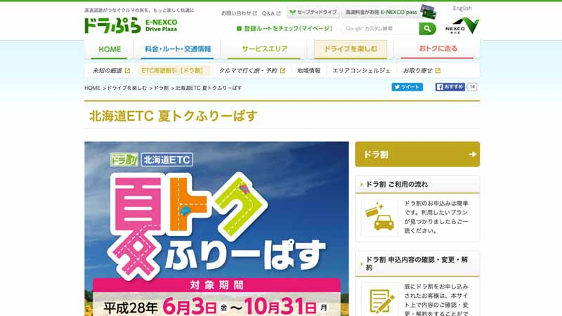 nexco-east-japan-dora-split-hokkaido-etc-summer-toku-free-pass-sales-start20160522-3