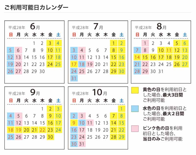 nexco-east-japan-dora-split-hokkaido-etc-summer-toku-free-pass-sales-start20160522-5
