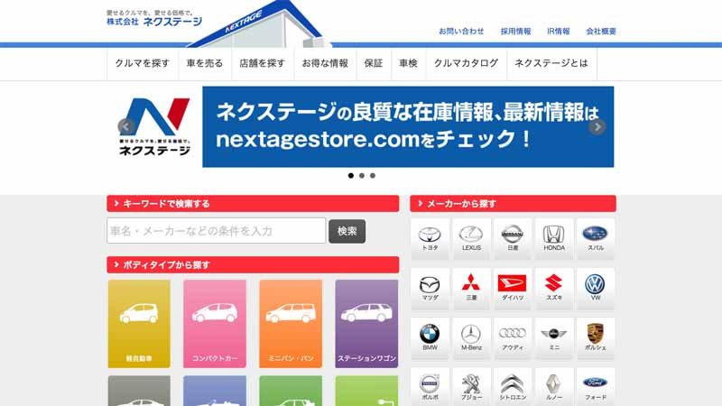 nextage-imported-car-users-the-possible-metal-plate-painting-receipts-under-the-umbrella-of-yanase-auto-systems20160506-2