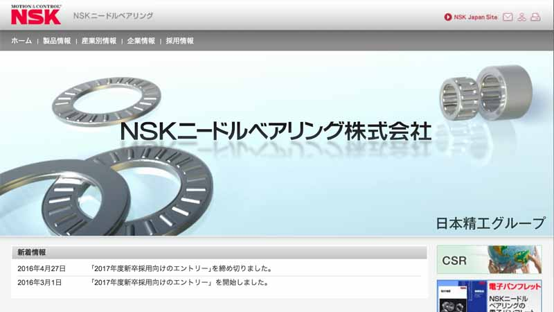 nsk-to-the-implementation-of-the-demerger-merger-due-to-the-intra-group-reorganization20160504-1