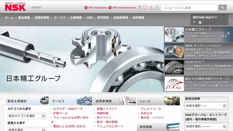 nsk-to-the-implementation-of-the-demerger-merger-due-to-the-intra-group-reorganization20160504-2