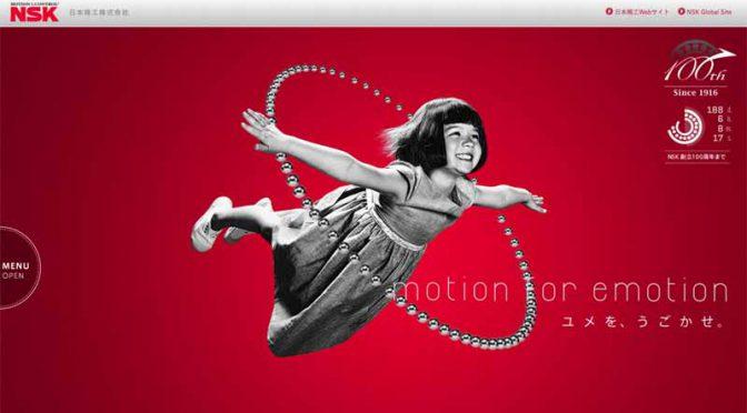 日本精工、上海市4/21〜「上海モーターショー」・北京市4/17〜「中国国際工作機械展」に出展