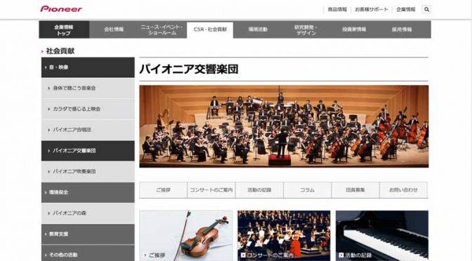 パイオニア交響楽団、第28回・定期演奏会開催