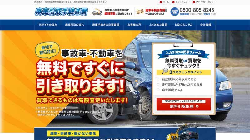 sharing-technology-opened-the-shortest-next-hibiki-acquisition-service-waste-kurumahiki-handle-more-kun-of-life-vehicles20160505-2