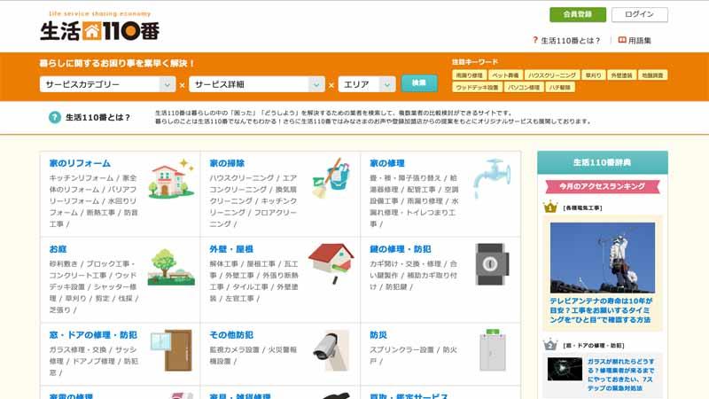 sharing-technology-opened-the-shortest-next-hibiki-acquisition-service-waste-kurumahiki-handle-more-kun-of-life-vehicles20160505-3