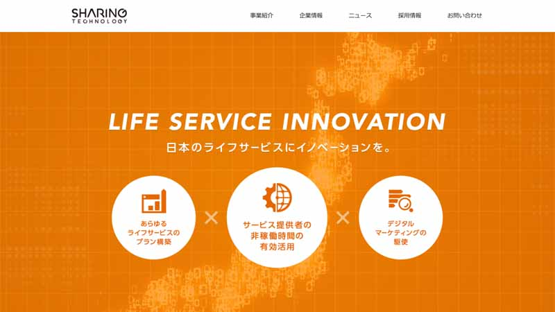 sharing-technology-opened-the-shortest-next-hibiki-acquisition-service-waste-kurumahiki-handle-more-kun-of-life-vehicles201605051