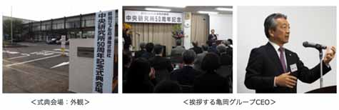 showa-shell-held-a-central-research-institute-50th-anniversary-ceremony20160503-2