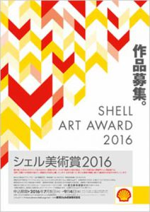 showa-shell-sekiyu-kk-the-60th-anniversary-of-shell-art-award-2016-july-1-recruiting-start20160529-1