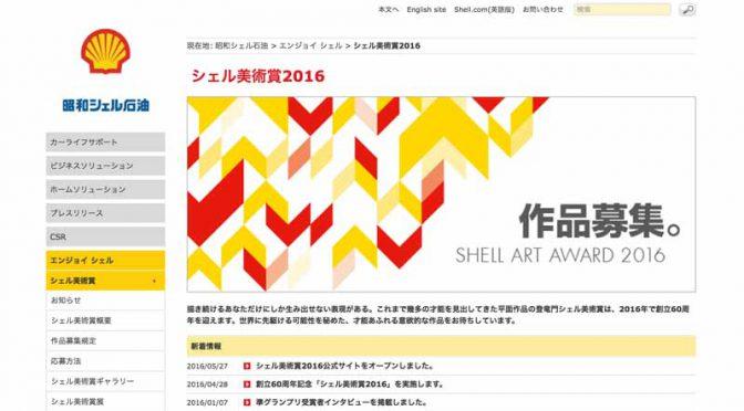 昭和シェル石油、創設60周年「シェル美術賞2016」7月1日募集開始
