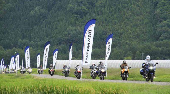 BMW MOTORRADのための特別な2days、長野県白馬村で開催