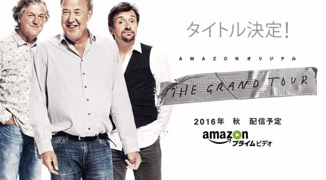 the-original-trio-of-top-gear-the-amazon-prime-new-program-name-announced-as-the-grand-tour20160513-1