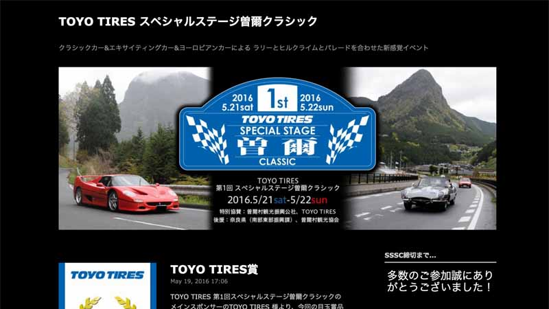 toyo-tire-rubber-co-sponsored-the-1st-special-stage-soni-classic20160520-2
