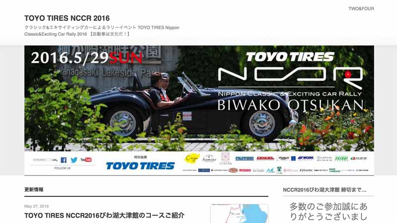 toyo-tire-rubber-support-the-japan-classic-car-exciting-car-rally-2016201605281