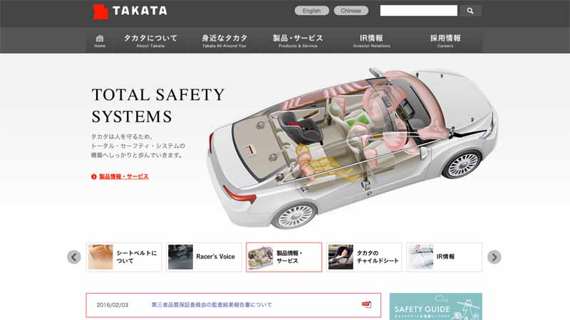 us-department-of-transportation-highway-traffic-safety-administration-and-the-japanese-takata-the-inflator-of-additional-recall-up-to-40-million-pieces-in-the-agreement20160506-3