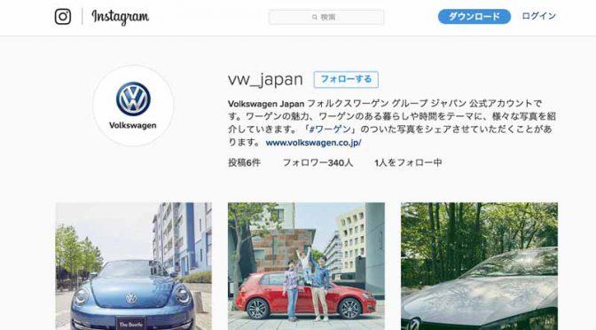 volkswagen-insta-gram-official-account-vw_japan-opened20160519-2