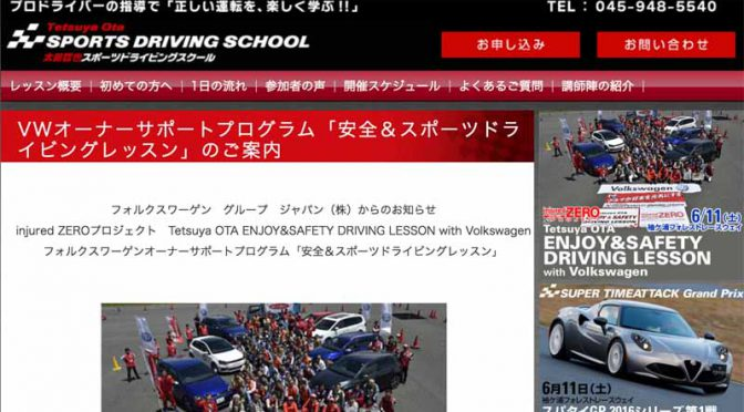 volkswagen-management-safe-and-sports-driving-lesson-held20150514-1