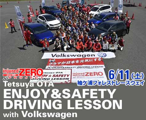 volkswagen-management-safe-and-sports-driving-lesson-held20150514-2