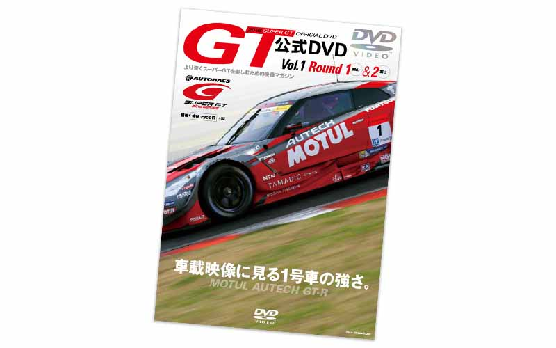 2016-super-gt-official-dvd-book-type-of-sale-in-new-package20160611-1
