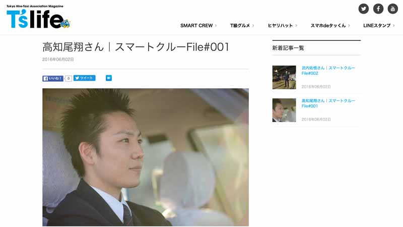Web magazine to introduce the information that the taxi driver was obtained by running 24 hours %22T'S LIFE%22 release20160611-2